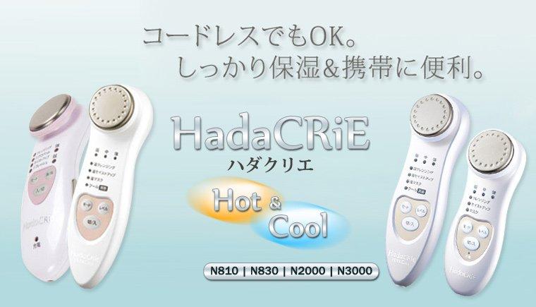 Hada Crie N2000